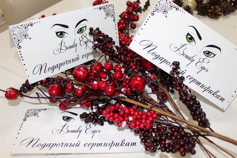 подарочный сертификат на услуги Beauty Eyes