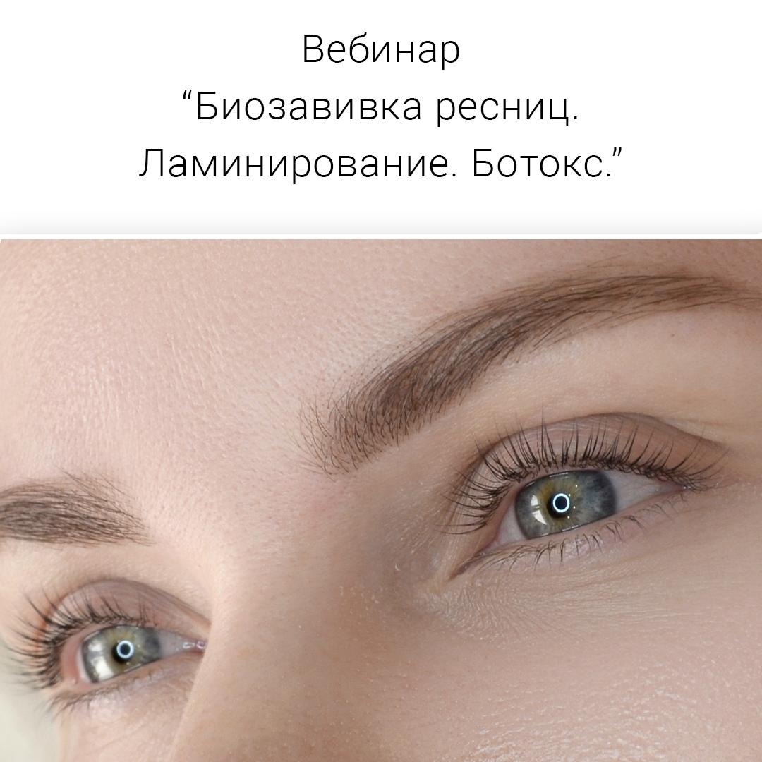 платный вебинар биозавивка ресниц, ламинирование, ботокс. вебинар по ресницам онлайн, сертификат от Beauty Eyes