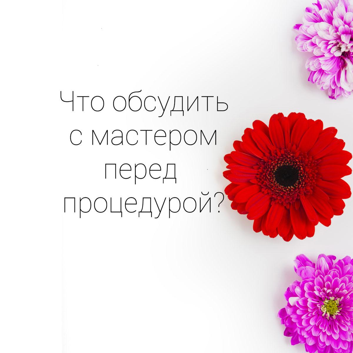 Что обсудить с мастером перед процедурой. Наращивание ресниц в Минске