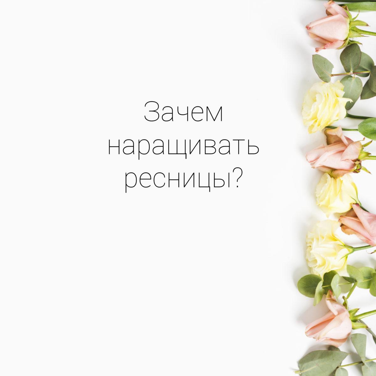 Зачем наращивать ресницы. Нарастить ресницы в Минске