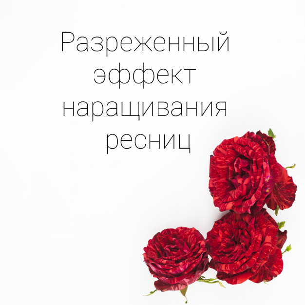 Разреженный эффект наращивания ресниц. Наращивание ресниц в Минске