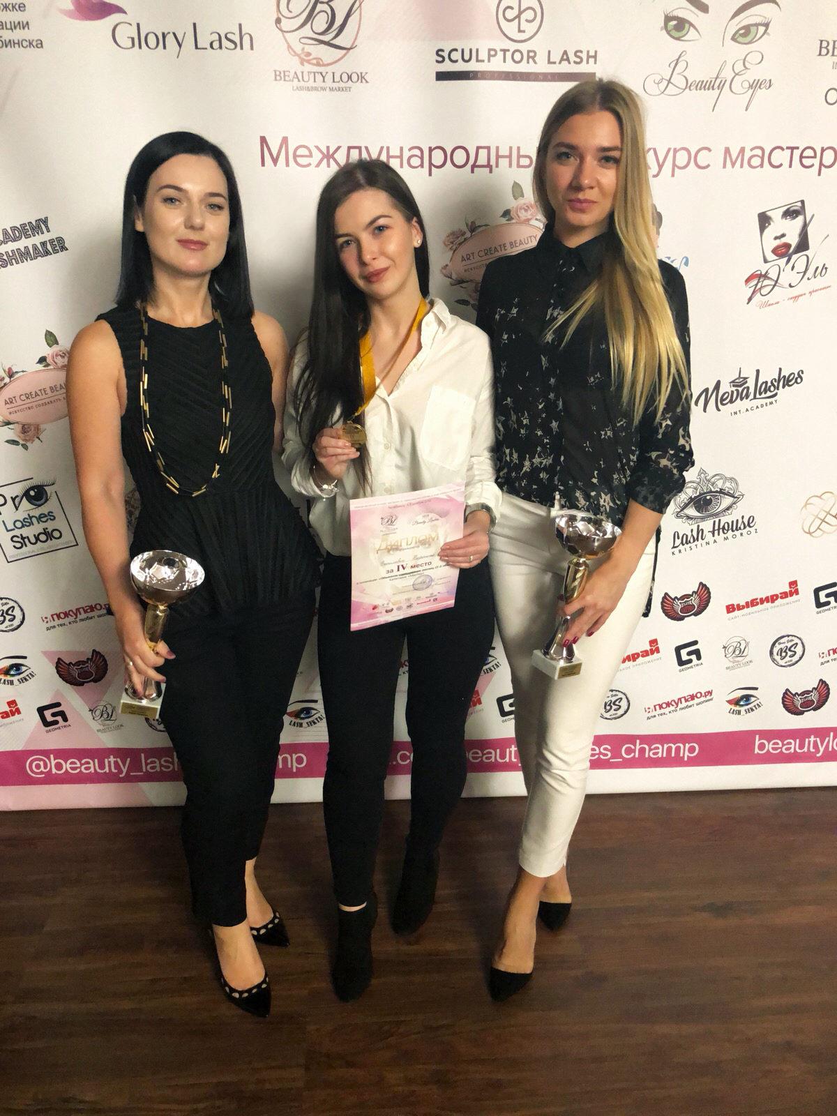 Beauty Lashes 2018 в Челябинске