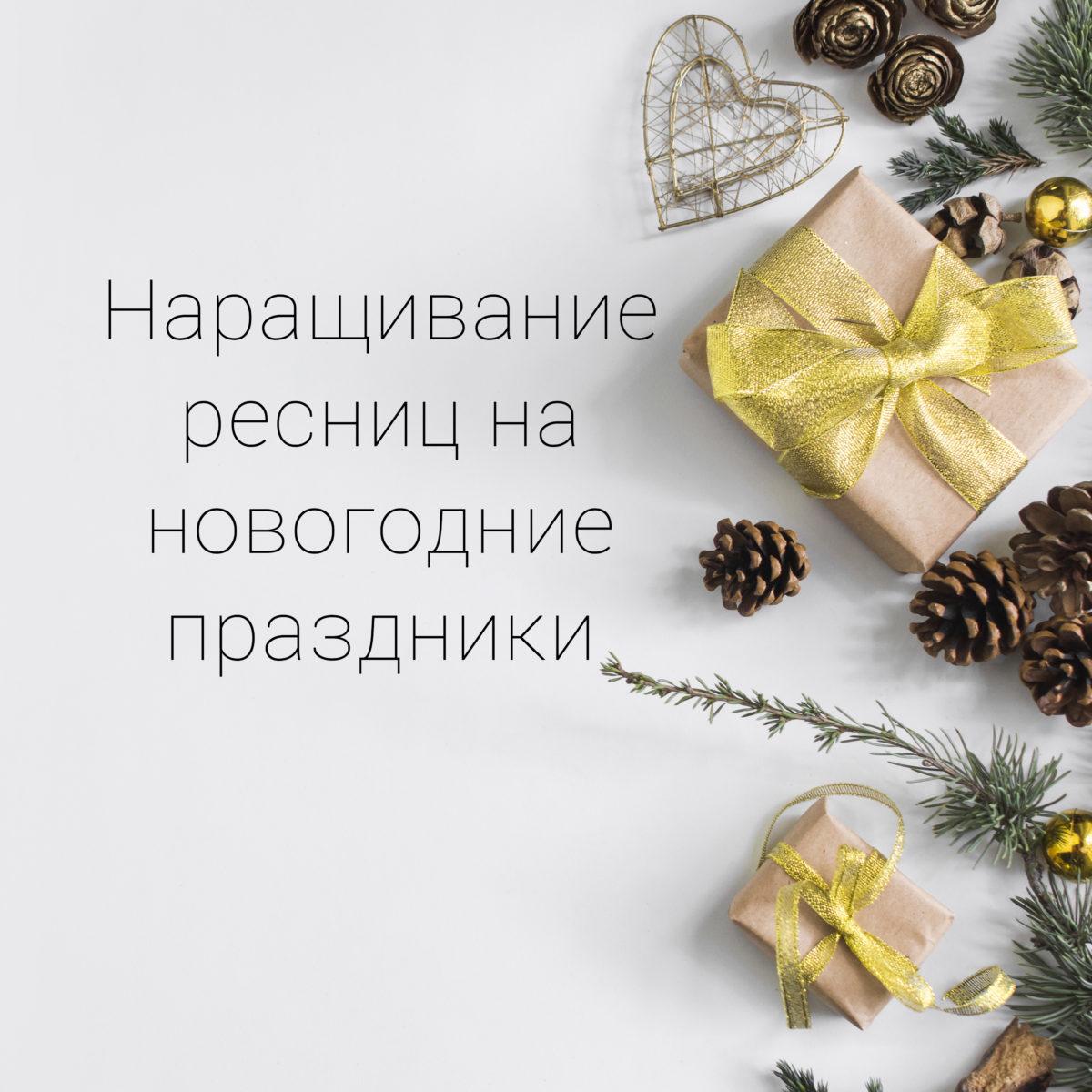 Наращивание ресниц на новогодние праздники. Наращивание в Минске