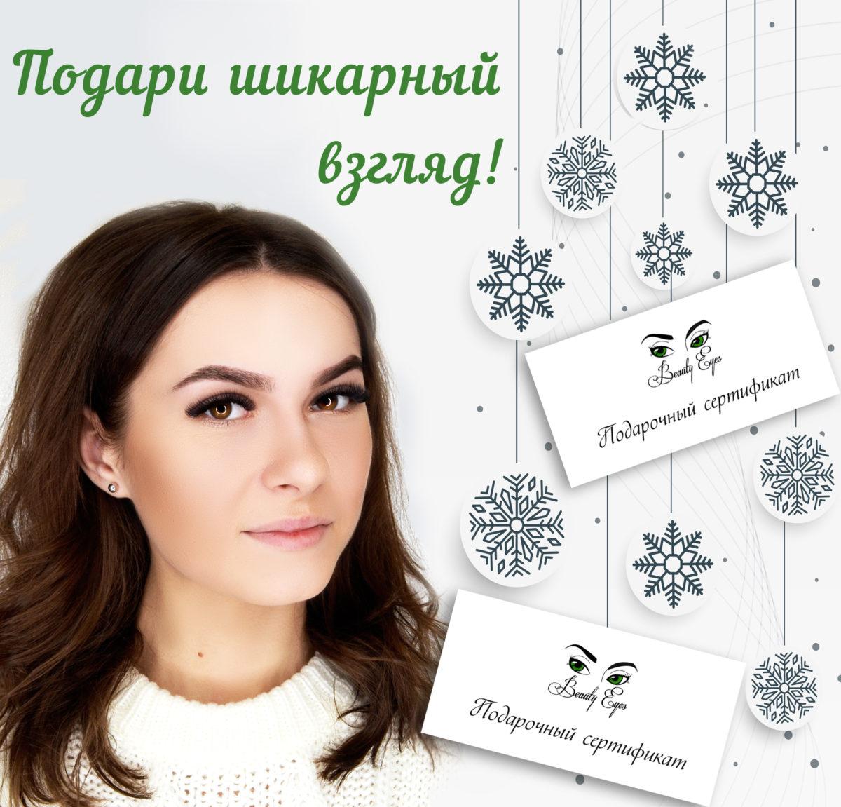 Подари шикарный взгляд. Подарочный сертификат Наращивание ресниц в Минске