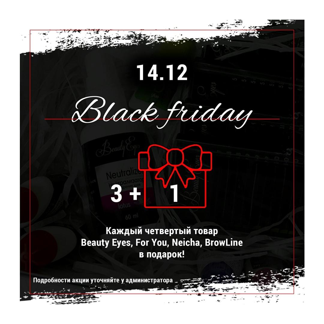 Черная пятница 14 декабря. Купить ресницы в Минске