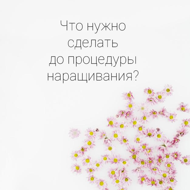 Что нужно сделать до процедуры наращивания. Наращивание ресниц Минск