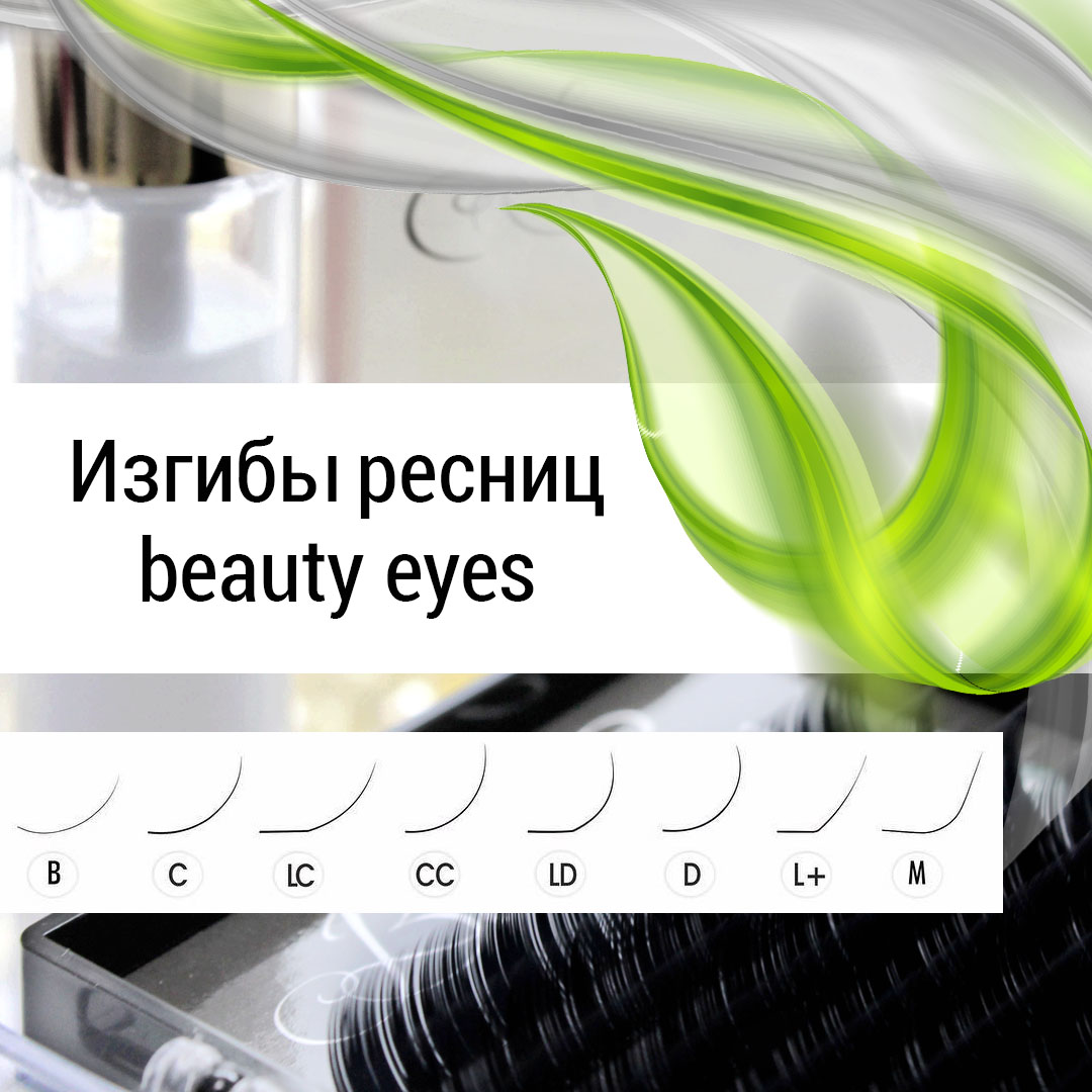 ресницы beauty eyes