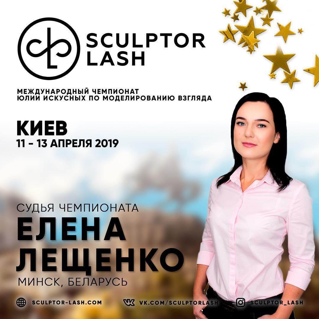 sculptor-lash-2019