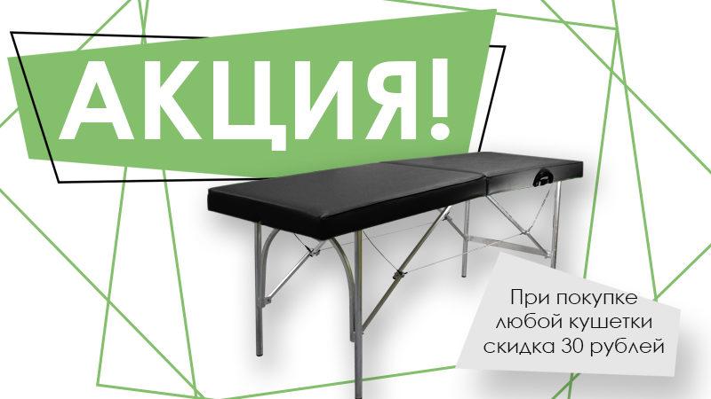 kushetka-kosmeticheskaya-kupit