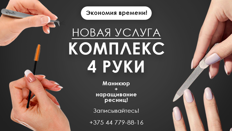 usluga-v-4-ruki
